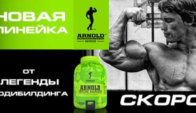 Arnold Series спортивное питание