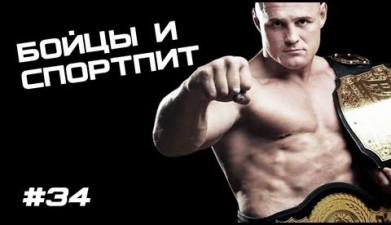 Спортивное питание для бойцов ММА