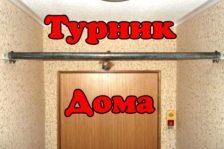 Как сделать турник в квартире